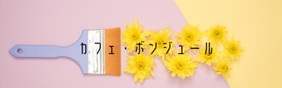 神戸市北区・神戸電鉄山の街駅近くの高齢者向けふれあい喫茶のボランテ...