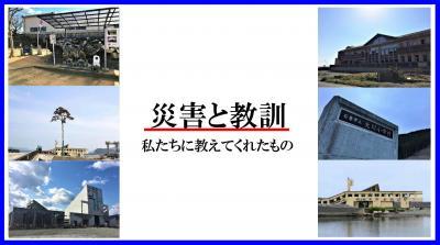 【福島・宮城・岩手県巡り】山梨東京発着ボランティアバスツアー