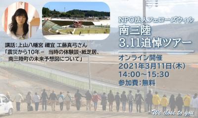 NPO法人フェローズウィル:南三陸町 3.11オンライン追悼ツアー 3月11...
