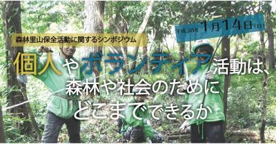 森林里山保全活動に関するシンポジウム 個人やボランティア活動は、森...