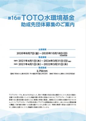 第16回TOTO水環境基金 助成先団体募集