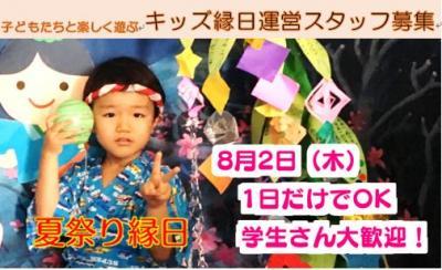 親子写真撮影会 in 自由が丘  縁日コーナーボランティアさん(急募!友...