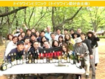 ドイツワイン普及啓発「事業推進サポーター」を募集中