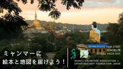 3/23 ミャンマーに絵本と地図を届けよう-ミャンマーに届ける翻訳絵本作...