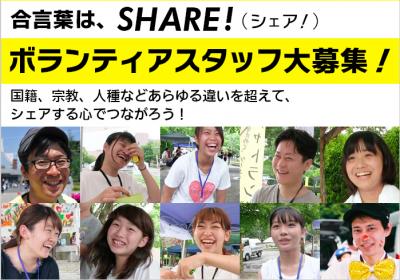 合言葉は「シェア!」アースキャラバン2018東京ボランティアスタッフ大...