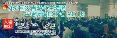 【10月15・16日】第2回災害時の住環境・生活環境EXPO 2018 運営ボラン...
