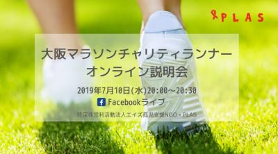 7/10(水)大阪マラソン:チャリティランナー向けオンライン説明会