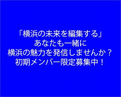 横浜の地域情報サイトの運営メンバー募集中!