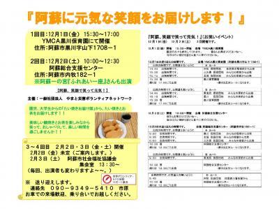 熊本阿蘇 【笑顔と笑いで支援プロジェクト】 12月1・2・3日 イベン...