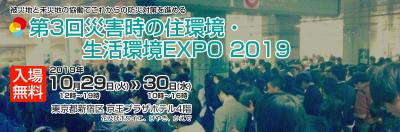 【10月29・30日】災害時の住環境・生活環境EXPO2019運営ボランティア