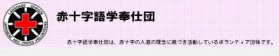 赤十字語学奉仕団 新入団員募集(入団説明会3月21日)語学を活かしたボ...
