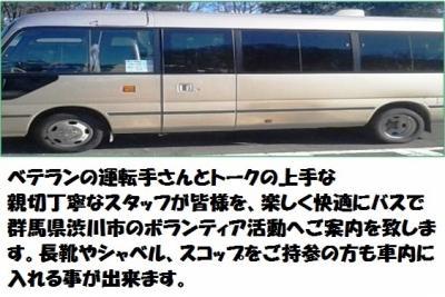 【ボランティア未経験、初心者の方々も大歓迎】8月22日(土) 日帰り...