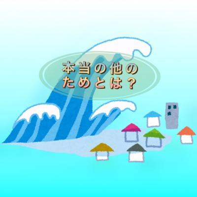 """震災ボランティア✖Oriental philosophy コラボ企画「本当の""""他のため""""と..."""