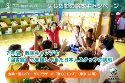 【SVA】7年間、難民キャンプを「図書館」で支援してきた日本人スタッフ...