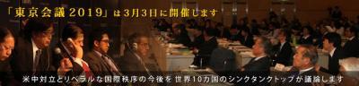 10カ国で米中対立の行方と国際秩序の今後を議論する「東京会議」フォーラム