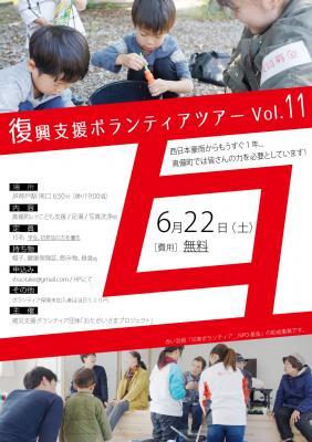 (満員御礼)【6/22(土)】 復興支援ボランティアバス参加者募集中!【JR...