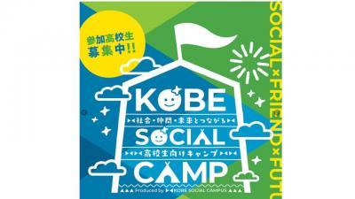 社会・仲間・未来とつながる高校生向け社会貢献プログラム「KOBE SOCIAL...