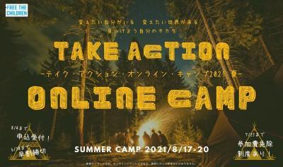 【テイク・アクション・オンライン・ミニキャンプ2021夏】開催!