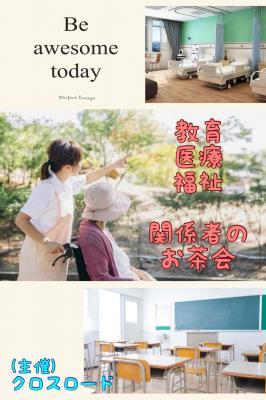 【教育・医療・福祉関係者のお茶会