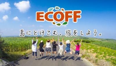 【春休み】南国ムードたっぷり! 喜びの島「喜界島」で村おこしボラン...