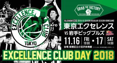 プロバスケットボールチーム東京エクセレンス運営ボランティアに参加し...