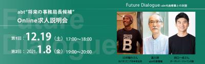 Future Dialogue(第1回:12/19) 将来の事務局長候補、オンライン求人...