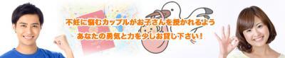 卵子ドナーボランティア 「〜お子様に恵まれない夫婦のために〜」