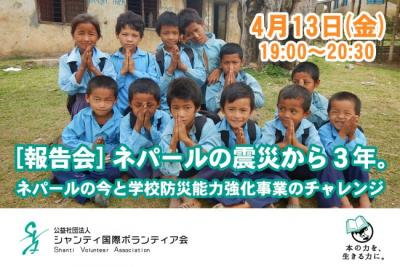 報告会「ネパールの震災から3年。ネパールの今と学校防災能力強化事業...