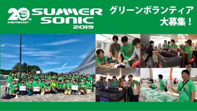 SUMMER SONIC 2019 ボランティア募集!!