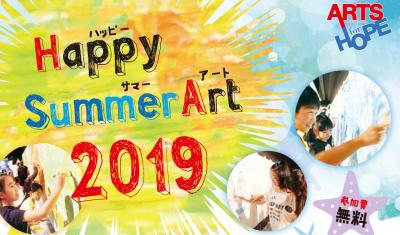 《8月10日(土)》アートを楽しむ夏!『Happy Summer Art』サポーター募...