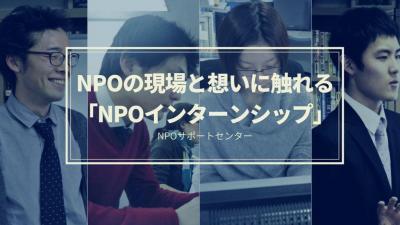 【11/30応募締切】NPOの現場と想いに触れる「NPOインターンシップ」