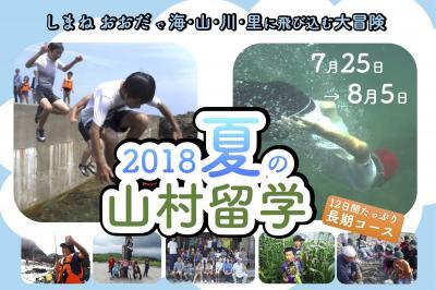 島根で子どもたちと自然体験!2018夏の山村留学のボランティアスタッフ...