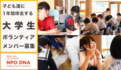 子どもたちに伴走する学習支援ボランティアメンバー募集
