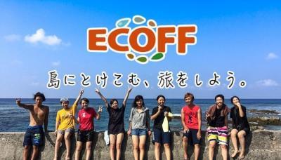 【春休み】移住者に大人気の島「宝島」で村おこしボランティア!