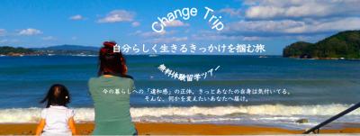 """無料 """"移住留学体験ツアー"""" 『Change Trip』"""