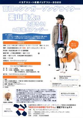 東京2020大会参画プログラム❝盲目のシンガーソングライター栗山龍太氏と...