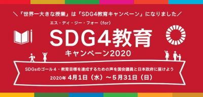 SDG4教育キャンペーン2020(旧:世界一大きな授業)参加者募集スタート!