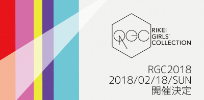 Rikei Girls' Collection 2018