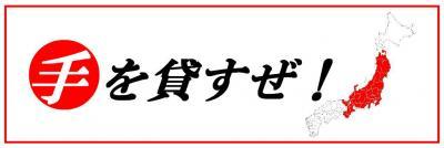【令和元年台風19号】災害支援ボランティアバス