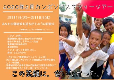 【21年間活動を続けるNGOが主催!】カンボジアスタディーツアー