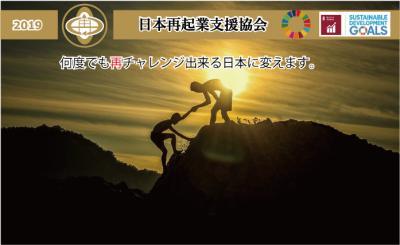 【再チャレンジ・再起業】 やり直しづらい日本社会