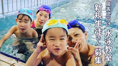 障害児向け水泳教室の新規生徒さんを募集