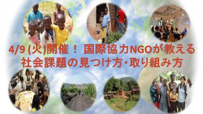 4/9(火)国際協力NGOが教える、社会課題の見つけ方・取組み方
