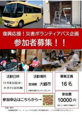 【令和元年台風19号】チームここやる災害ボランティアバス(愛知→宮城)参...