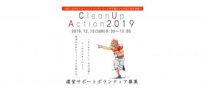 CleanUpAction2019~甲子園ボウル~清掃活動サポートボランティア募集