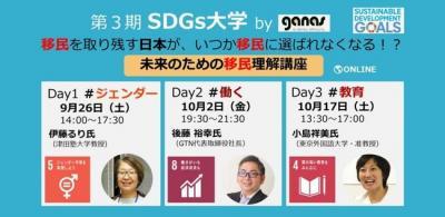 【SDGs大学】移民を取り残す日本が、いつか移民に選ばれなくなる!? ...