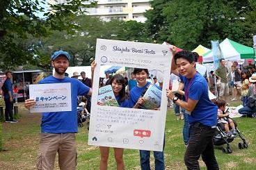 しんじゅく防災フェスタ2018 運営ボランティア(ボランティアリーダー)...