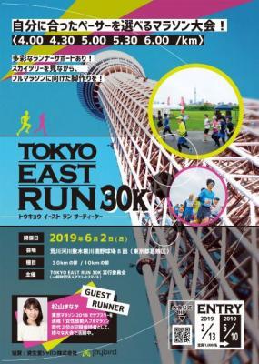 TOKYO EAST RUN30K 運営ボランティア募集!