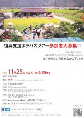 【11/25】復興支援ボランティアバス参加者募集!!【交通費無料/神戸→倉...
