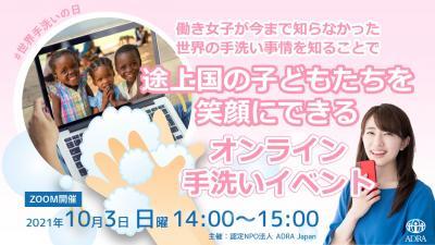 【参加者募集】働き女子が世界の手洗い事情を知り途上国の子どもたちを...